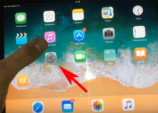 Откройте настройки на iOS планшете