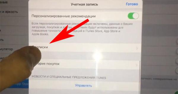 Выберите раздел Подписки в iOS