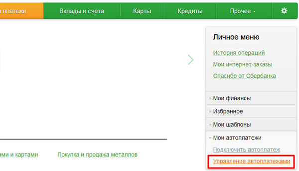 Управление автоплатежами в Сбербанке Онлайн