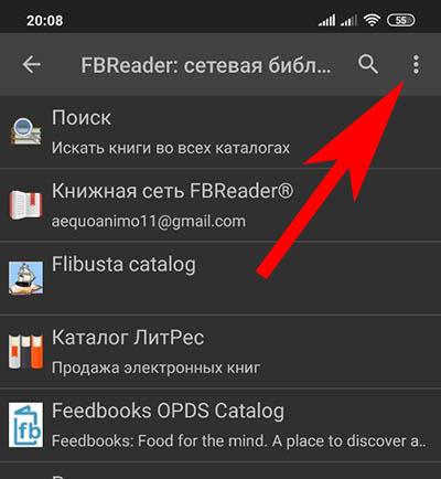 Нажмите на три точки в приложении FBReader