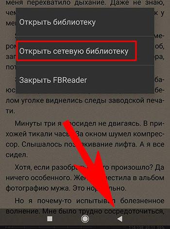 Открыть сетевую библиотеку в FBReader