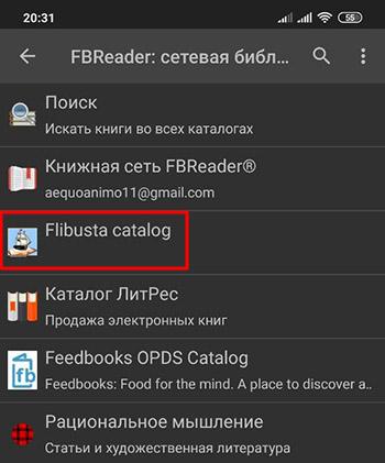 Добавление OPDS каталога Flibusta