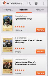 Загрузка книг бесплатно в Литрес