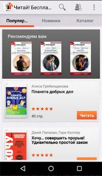 Книги в LitRes бесплатно