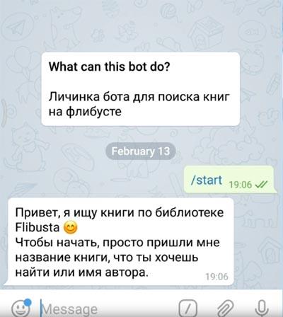 Бот в Телеграм канале Flibusta