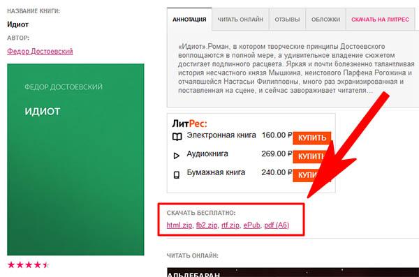 Загрузить книгу бесплатно в fb2