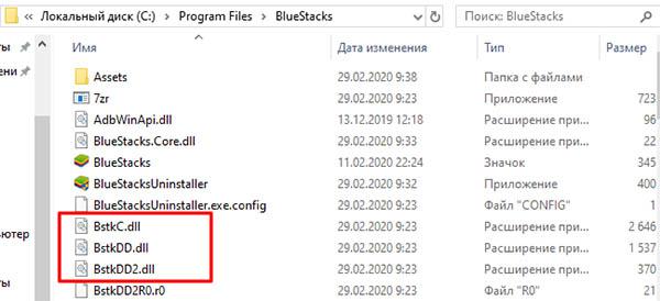 Папка Bluestacks в папке C Windows
