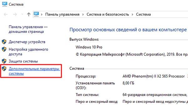 Дополнительные параметры Windows в системном окне
