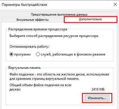 Нажмите на вкладку Дополнительно в окне Windows 10
