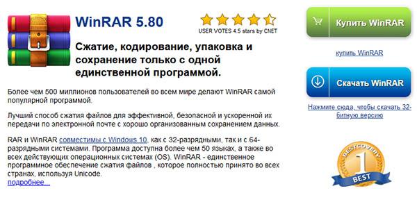 Сайт WinRAR