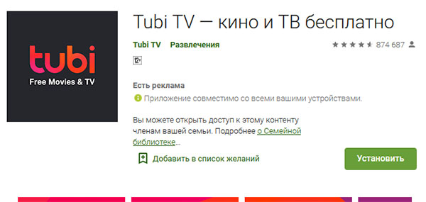 Tube.TV приложение для просмотра сериалов онлайн