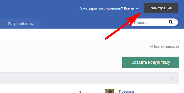 Нажмите на кнопку Регистрация на форуме