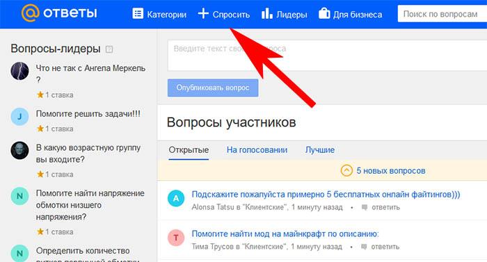 Спросить об игре на Mail.ru