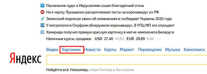 Откройте Картинки Яндекс