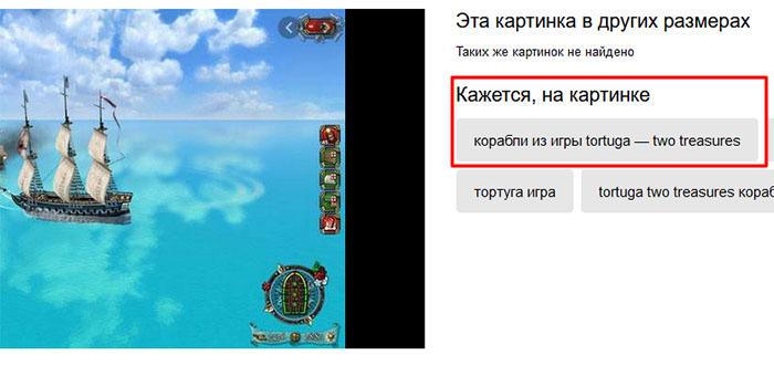 Яндекс нашёл игру по картинке