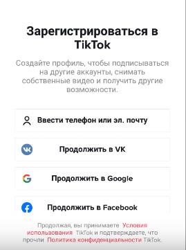 Выберите способ регистрации для Tik Tok