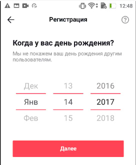Укажите дату рождения в Tik Tok при регистрации