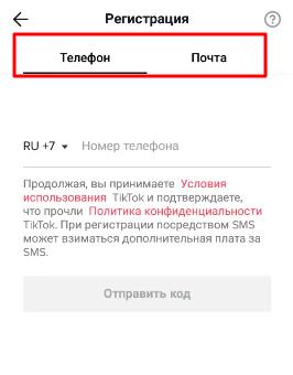 Введите цифры мобильного телефона