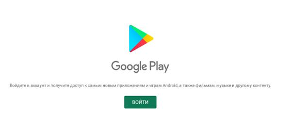 Вход в аккаунте Google для регистрации Tik Tok