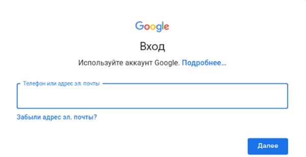 Вход в аккаунте Гугл на Блюстакс