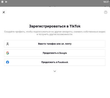 Регистрация в Тик Ток по телефону, аккаунту Гугл или ВК