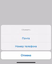Выберите вариант восстановления пароля в Тик Ток