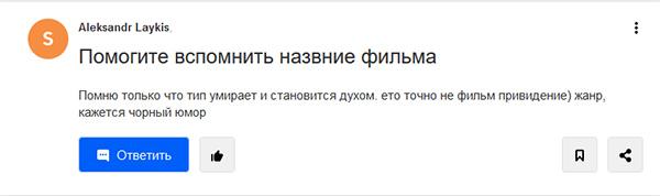 Ответах Mail.ru поиск название фильмов