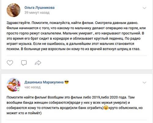 Описание сюжета фильма в группе ВКонтакте