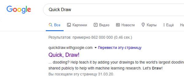 Игра Quick Draw