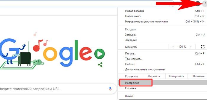 Параметры Гугл Хром