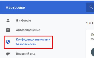 Конфиденциальность и безопасность в Гугл Хром
