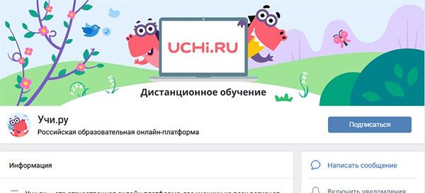 Официальная группа Uchi.ru