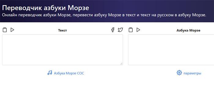 Переводчик Морзе