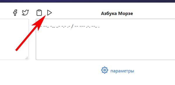 Прослушать азбуку Морзе