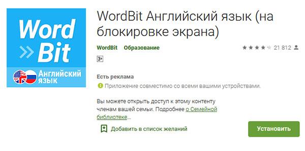 Английский для ленивых Wordbit