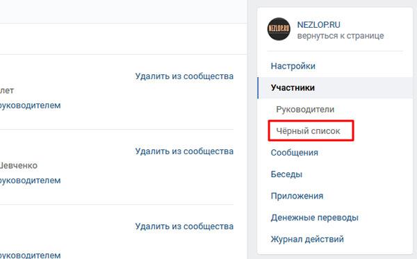 Выберите Чёрный список в настройках группы ВКонтакте