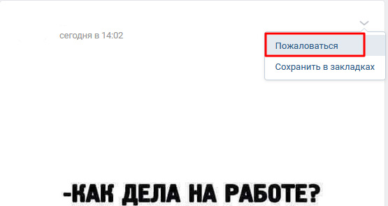 Пожаловаться на пост в группе ВКонтакте