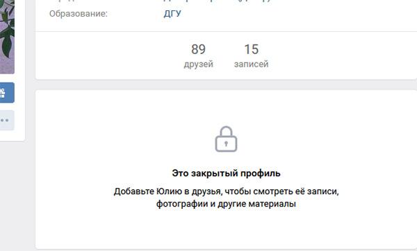 Страница пользователя ВКонтакте с закрытым профилем