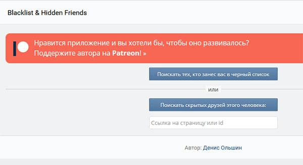 Поиск скрытых друзей пользователя в ВК
