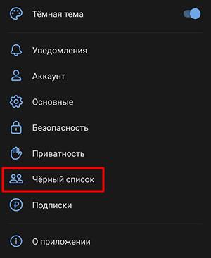 Чёрный список в настройках мобильного ВКонтакте