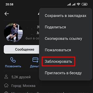 Нажмите Заблокировать в ВК на телефоне