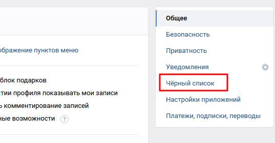 Добавление в Чёрный список в ВКонтакте