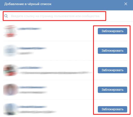 Найдите пользователя в поисковой строке в ВК