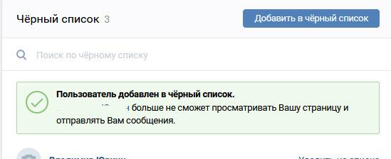Сообщение о блокировке пользователя в ВКонтакте
