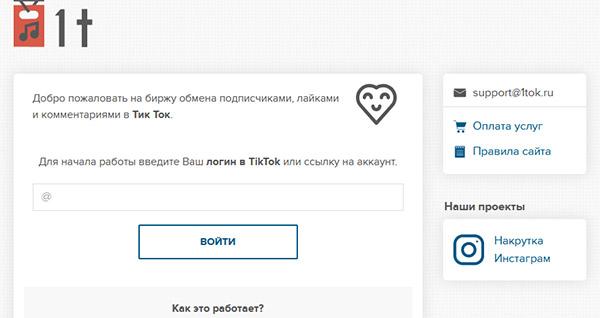 Сайт для обмена лайками и подписки на Тик Токе