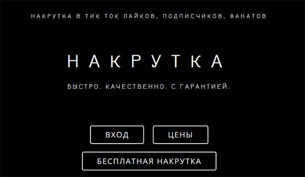 Сервис для накрутки лайков Тик Ток