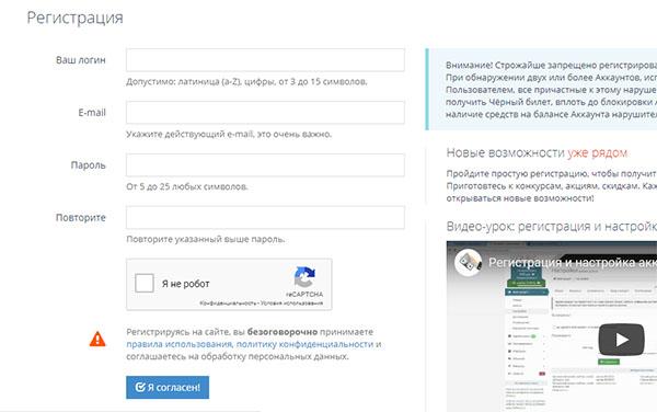 Заполните форму для регистрации на Соцпаблике
