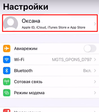 Выберите свой Apple ID на Айфоне