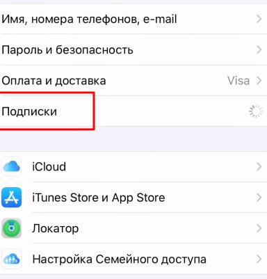 Нажмите на пункт Подписки в телефоне с iOS