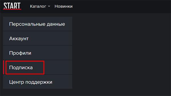 Подписки на сайте Старт ру